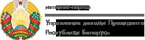 Сайт управления делами Президента Республики Беларусь