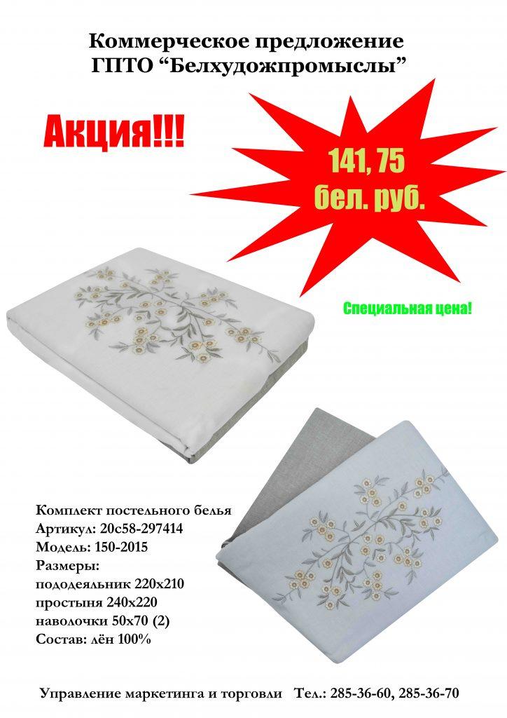 Комплект постельного белья 20с58