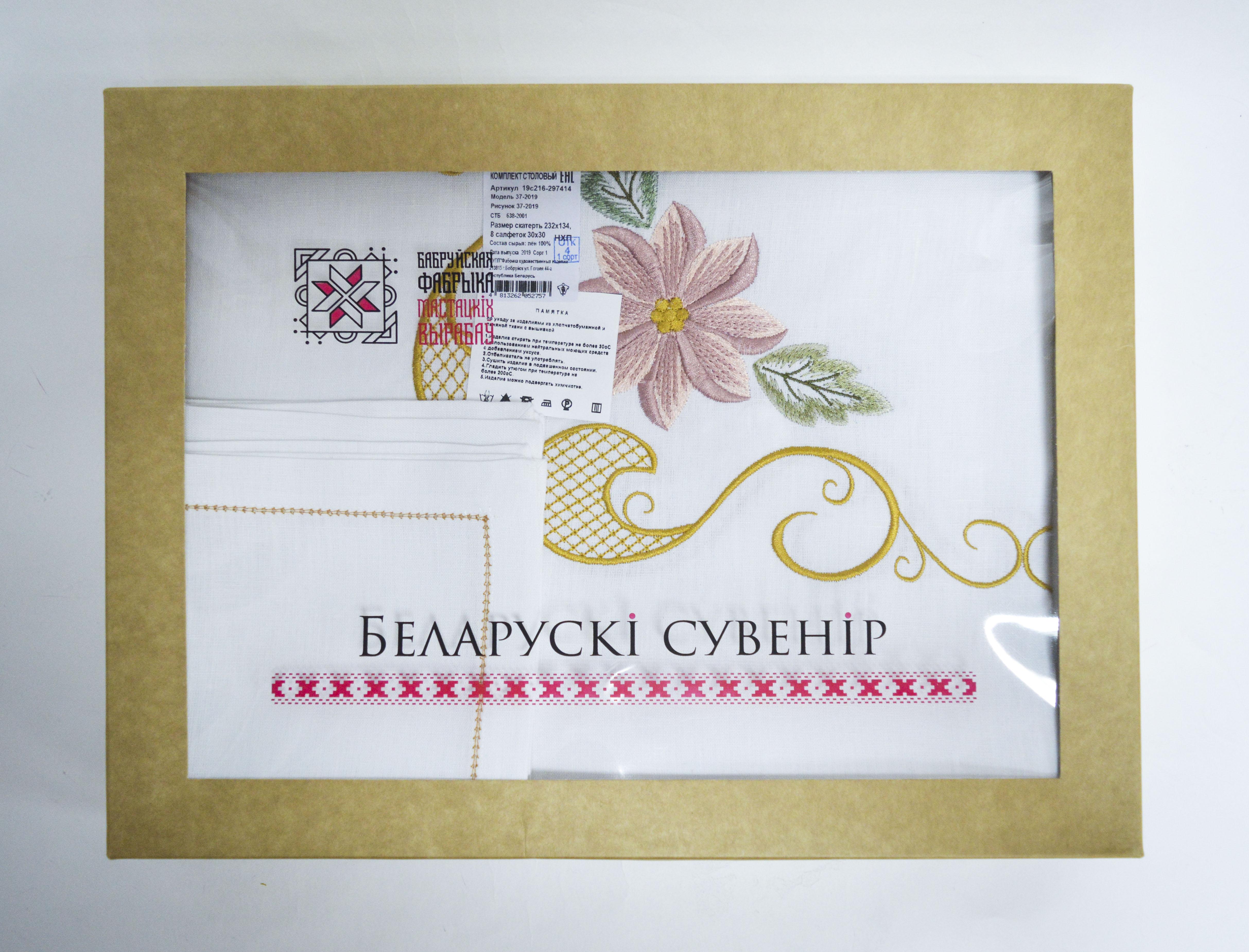 Комплект столовый арт. 19с216