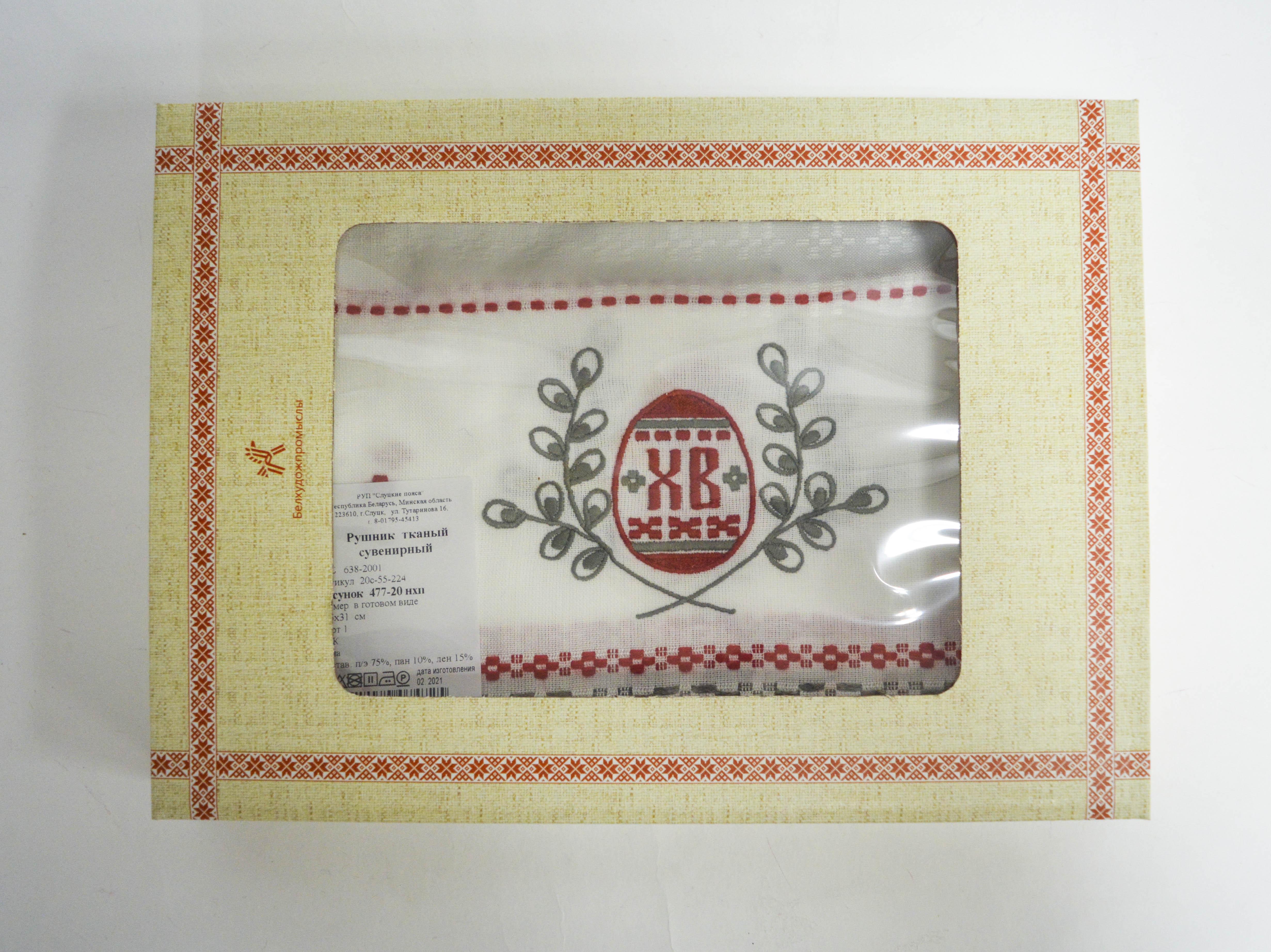 Рушник тканый арт. 20с-55-224