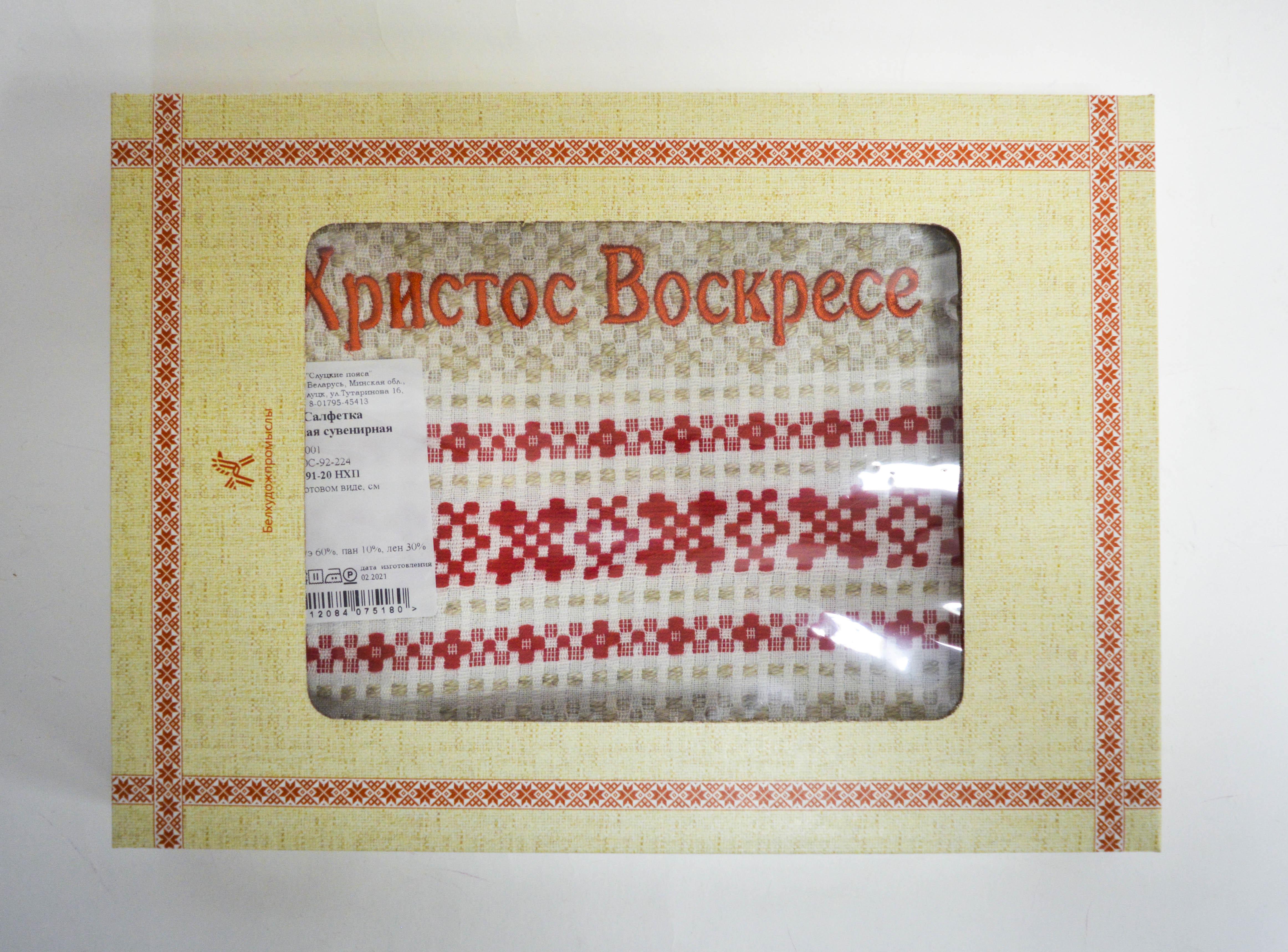 Салфетка тканая арт. 20С-92-224