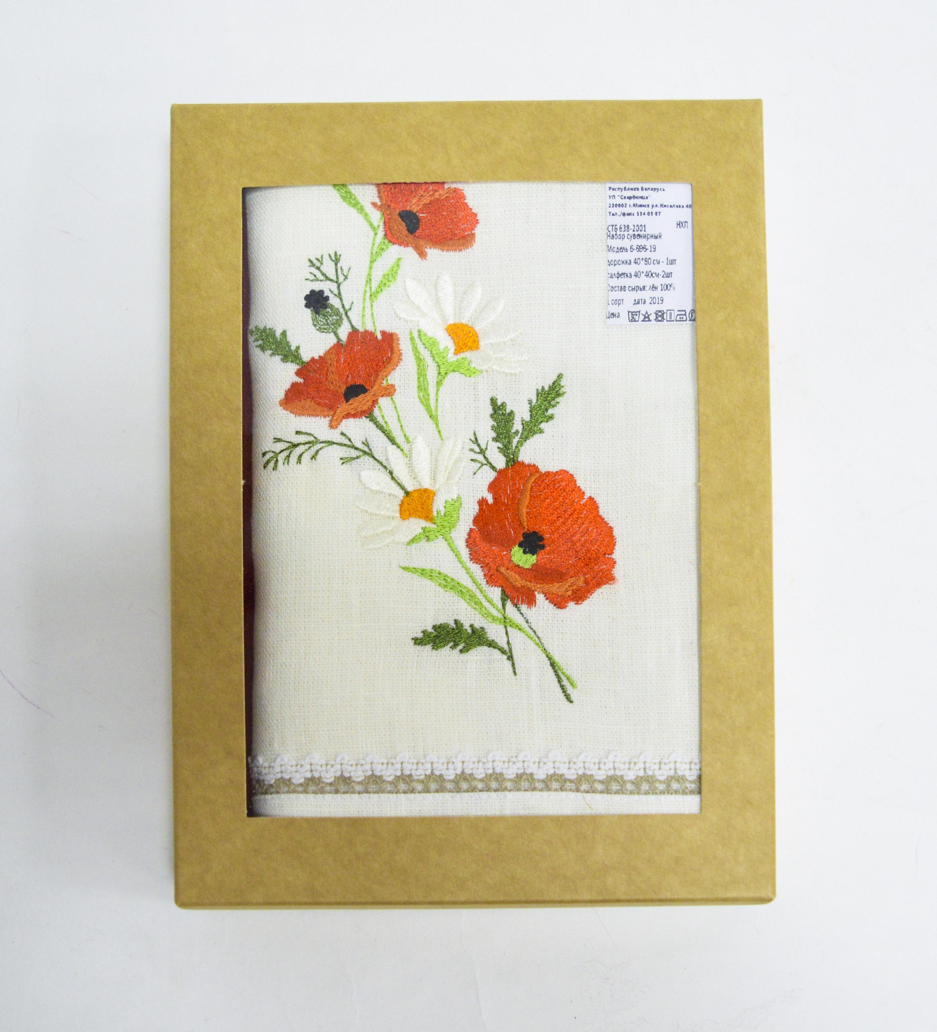 Набор сувенирный арт. 6-696-19